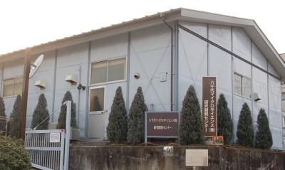 研究開発センター外観