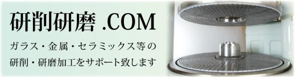 研削研磨.COM